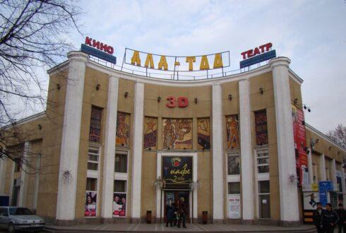 Кинотеатр Ала-Тоо