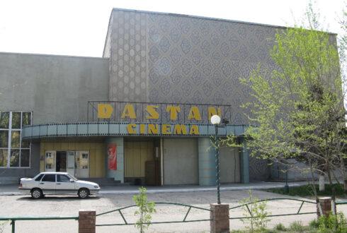 Кинотеатр Дастан