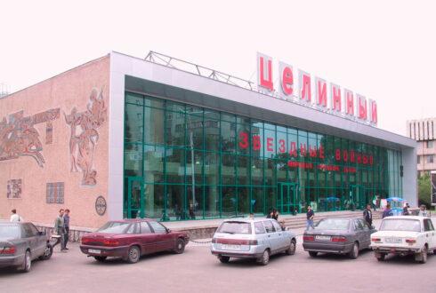 Кинотеатр Целинный