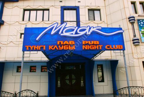Ночной клуб Маяк